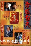 [TVB][1995][孝感动天][蔡少芬/罗嘉良/魏骏杰][国粤双语外挂中字][GOTV源码/TS][20集全/每集950M]