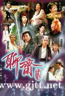 [TVB][1998][聊斋2][陈浩民/梁小冰/刘玉翠][国粤双语中字][GOTV源码/MKV][40集全/每集约840M]
