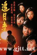 [TVB][1993][龙兄鼠弟][万梓良/张卫健/陈法蓉][国粤双语外挂中字][GOTV源码/MKV][30集全/每集约860M]