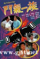[TVB][1988][斗气一族][周星驰/吴君如/夏雨][国粤双语中字][GOTV源码/MKV][20集全/每集约850M]