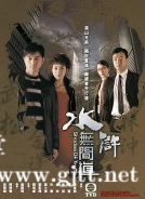 [TVB][2004][水浒无间道][张智霖/黎姿/王喜][国粤双语中字][GOTV源码/MKV][25集全/每集约810M]