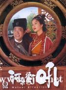 [TVB][1996][河东狮吼][关咏荷/廖伟雄/林家栋][国粤双语中字][GOTV源码/MKV][20集全/每集约850M]