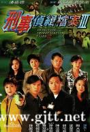 [TVB][1997][刑事侦缉档案3][陶大宇/郭可盈/梁荣忠][国粤双语中字][GOTV源码/MKV][40集全/每集约840M]