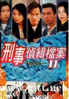 [TVB][1995][刑事侦缉档案2][陶大宇/郭可盈/郭蔼明][国粤双语中字][GOTV源码/MKV][40集全/每集约840M]