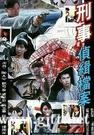 [TVB][1995][刑事侦缉档案1][陶大宇/郭可盈/张延][国粤双语中字][GOTV源码/MKV][20集全/每集约840M]