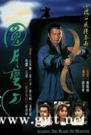 [TVB][1997][圆月弯刀][古天乐/梁小冰/温碧霞][国粤双语中字][GOTV源码/MKV][20集全/每集约840M]
