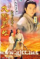[TVB][1993][射雕英雄传之九阴真经][姜大卫/梁佩玲/张智霖][国粤双语中字][GOTV源码/MKV][20集全/每集约870M]