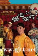 [TVB][2007][铁嘴银牙][陈小春/佘诗曼][国粤双语中字][GOTV源码/MKV][20集全/每集约1.74G]