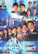 [TVB][1999][创世纪1:地产风云][罗嘉良/陈锦鸿/郭晋安][国粤双语中字][GOTV源码/MKV][51集全/每集约800M]
