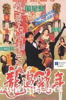 [中国香港][1993][逃学威龙3之龙过鸡年][周星驰/梅艳芳/陈百祥][国粤双语中字][1080P][MKV/2.77G]