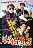 [中国香港][1992][4K修复60帧][逃学威龙2][周星驰/张敏/吴孟达][国粤双语中字][1080P][MKV/3.07G/16.52G]