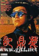 [中国香港][1992][鹿鼎记][周星驰/吴孟达/邱淑贞/温兆伦][国粤双语中字][1080P][MKV/3.43G]