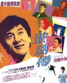 [中国香港][1999][玻璃樽][120分钟完整版][成龙/舒淇/梁朝伟][国粤双语中字][MKV/3.68G]