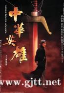 [中国香港][1999][中华英雄][116分钟完整版][郑伊健/舒淇/杨恭如][国粤双语中字][MKV/3.59G/1080P]