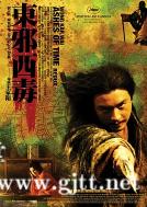 [中国香港][2008][东邪西毒:终极版][张国荣/张曼玉/梁朝伟][国粤双语中字][MKV/2.18G/1080P]