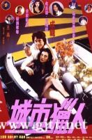 [中国香港][1993][城市猎人][成龙/王祖贤/邱淑贞][国粤双语中字][1080P][MKV/13.5G]