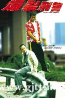 [中国香港][1999][爆裂刑警][吴镇宇/古天乐/郑雪儿][国粤双语中字][MKV/2.86G/1080P]