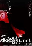 [中国香港][2006][黑社会2:以和为贵][古天乐/任达华/张家辉/林家栋][国粤双语中字][MKV/3.09G/1080P]