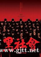 [中国香港][2005][黑社会][港版100分钟无删减][任达华/梁家辉/古天乐][国粤双语中字][MKV/3.07G/1080P]