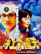 [中国香港][1997][冲上九重天][陈锦鸿/赵文瑄/黎姿/梁家辉][国粤双语中字][MKV/2.04G/1080P]