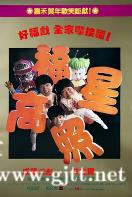 [中国香港][1985][英版4K蓝光修复][福星高照][洪金宝/成龙/元彪][国粤双语中字][1080P][MKV/9.18G]