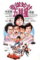 [中国香港][1983][奇谋妙计五福星][洪金宝/吴耀汉/冯淬帆][国粤双语中字][MKV/3.37G/1080P]