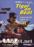 [中国香港][1988][老虎出更][周润发/利智/李元霸][国粤英导四语中字][MKV/1.38G/1080P]