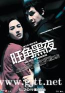 [中国香港][2004][旺角黑夜][张柏芝/吴彦祖/方中信][国粤双语中字][MKV/3.41G/1080P]