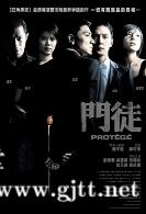[中国香港][2007][门徒][刘德华/吴彦祖/古天乐][国粤双语中字][1080P][MKV/3.33G]