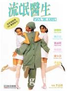 [中国香港][1995][流氓医生][梁朝伟/刘青云/许志安/钟丽缇][国粤双语中字][1080P][MKV/3.2G]