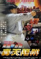 [中国香港][1994][虎穴屠龙之轰天陷阱][吕良伟/方中信/翁虹/郑浩南][粤语中字][MKV/2.92G/1080P]