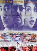 [中国香港][2000][生死拳速][赵文卓/黄秋生/黎姿][粤语中字][MKV/2.92G/1080P]