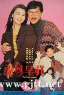 [中国香港][1991][富贵吉祥][林子祥/张曼玉/张学友][国粤双语中字][1080P][MKV/2.31G]