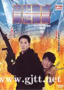 [中国香港][1995][鼠胆龙威][李连杰/张学友/邱淑贞][国粤双语中字][MKV/4.31G/1080P]