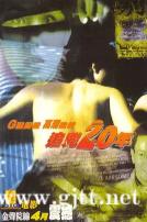 [中国香港][1998][追凶二十年][周海媚/谢君豪/张达明][国粤双语中字][MP4/2.02G/1080P]