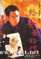 [中国香港][1995][给爸爸的信][李连杰/梅艳芳/谢苗][国粤双语中字][MKV/3.08G/1080P]