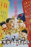 [中国香港][1988][僵尸叔叔][午马/钱嘉乐/李丽珍/陈友][国粤双语中字][1080P/MKV/1.59G]