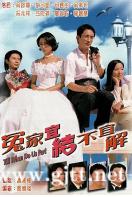 [TVB][1998][冤家宜结不宜解][吴启华/郭可盈/何宝生][国粤双语外挂中字][GOTV源码/TS][20集/每集约930M]