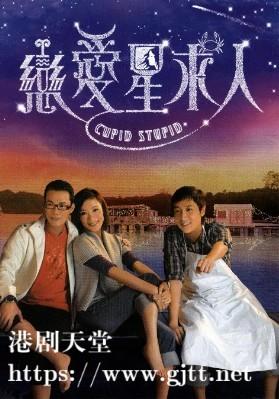 [TVB][2010][恋爱星求人][马浚伟/谢天华/杨怡][国粤双语中字][GOTV源码/MKV][20集全/每集约880M]