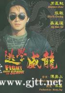 [中国香港][1991][4K修复60帧][逃学威龙][周星驰/张敏/吴孟达][国粤双语中字][1080P][MKV/3.15G/13.96G]