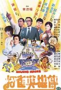 [中国香港][邵氏电影][1981][打雀英雄传][谢贤/钱小豪/曹达华][国粤双语中字][MKV/2.45G/1080P]