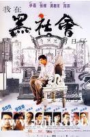 [中国香港][1989][我在黑社会的日子][周润发/张耀扬/成奎安][国粤双语中字][1080P][MKV/4.58G]