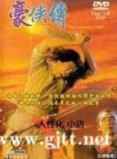 [ATV][1990][豪侠传][连伟健/吴元俊/刘玉婷][国粤双语外挂中字][Mytvsuper源码/TS][20集全/每集约1.9G]