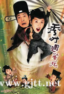 [TVB][2005][秀才遇着兵][陈豪/周丽淇/米雪][国粤双语中字][GOTV源码/TS][20集全/单集约890M]