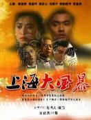 [TVB][1989][上海大风暴][林俊贤/刘嘉玲/刘青云][国粤双语无字][GOTV源码/TS][20集全/单集约900M]