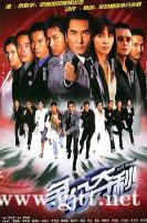 [TVB][2004][争分夺秒][方中信/陈豪/蒙嘉慧][国粤双语中字][GOTV源码/MKV][30集全/单集约810M]