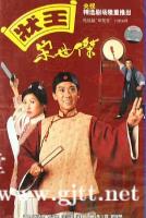 [TVB][1997][状王宋世杰][张达明/郭蔼明/翁虹][国粤双语外挂中字][GOTV源码/TS][30集全/单集约890M]