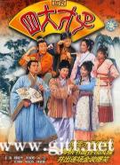 [TVB][2000][金装四大才子][张家辉/林家栋/欧阳震华][国粤双语中字][GOTV源码/MKV][52集全/单集约800M]