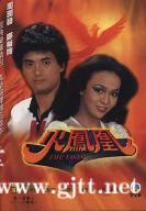 [TVB][1981][火凤凰][周润发/郑裕玲/苗侨伟][国粤双语无字][GOTV源码/TS][20集全/每集约830M]