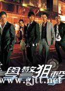 [TVB][2009][学警狙击][苗侨伟/周海媚/吴卓羲][国粤双语外挂中字][GOTV源码/MKV][30集全/单集约800M]